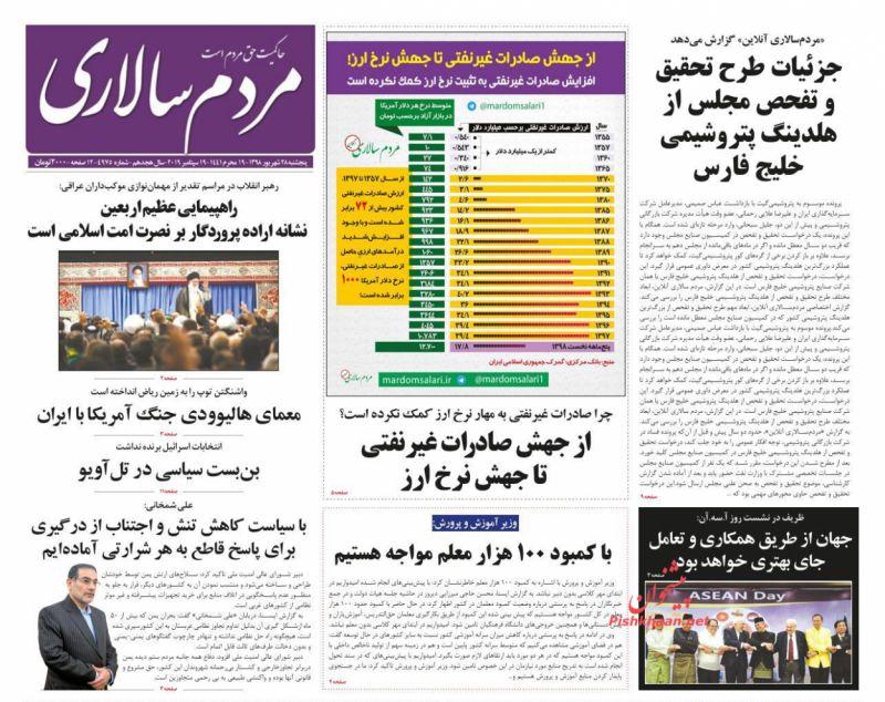 عناوین اخبار روزنامه مردم سالاری در روز پنجشنبه ۲۸ شهريور :