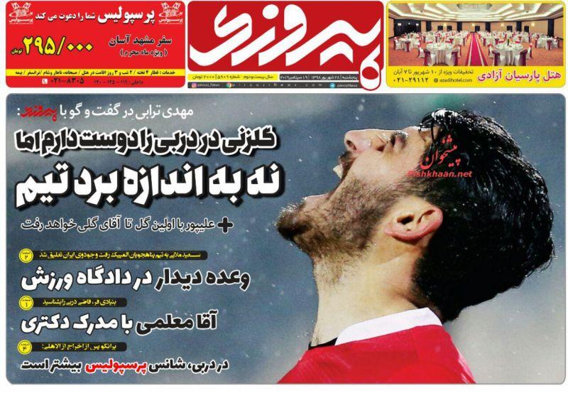 عناوین اخبار روزنامه پیروزی در روز پنجشنبه ۲۸ شهريور