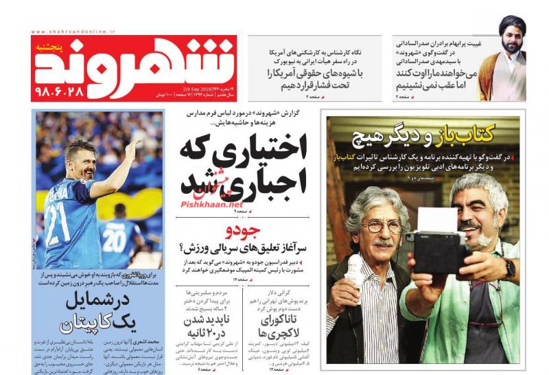 عناوین اخبار روزنامه شهروند در روز پنجشنبه ۲۸ شهريور