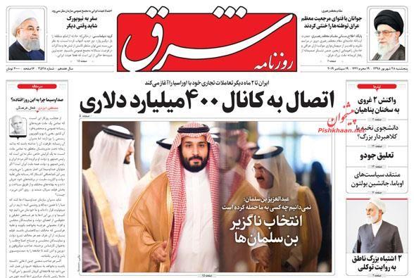 عناوین اخبار روزنامه شرق در روز پنجشنبه ۲۸ شهريور