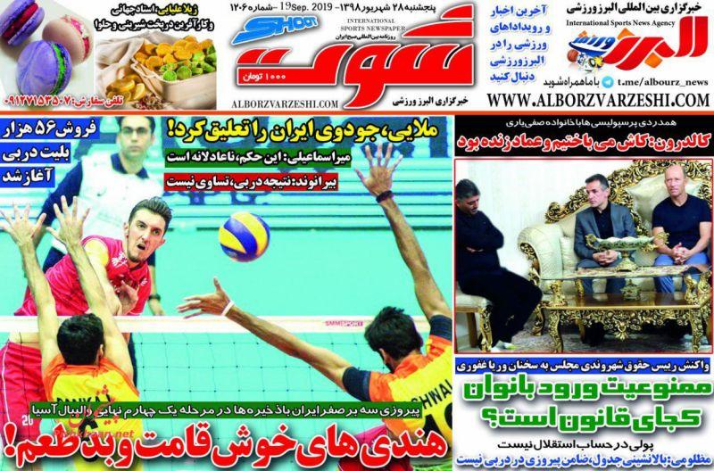 عناوین اخبار روزنامه شوت در روز پنجشنبه ۲۸ شهريور