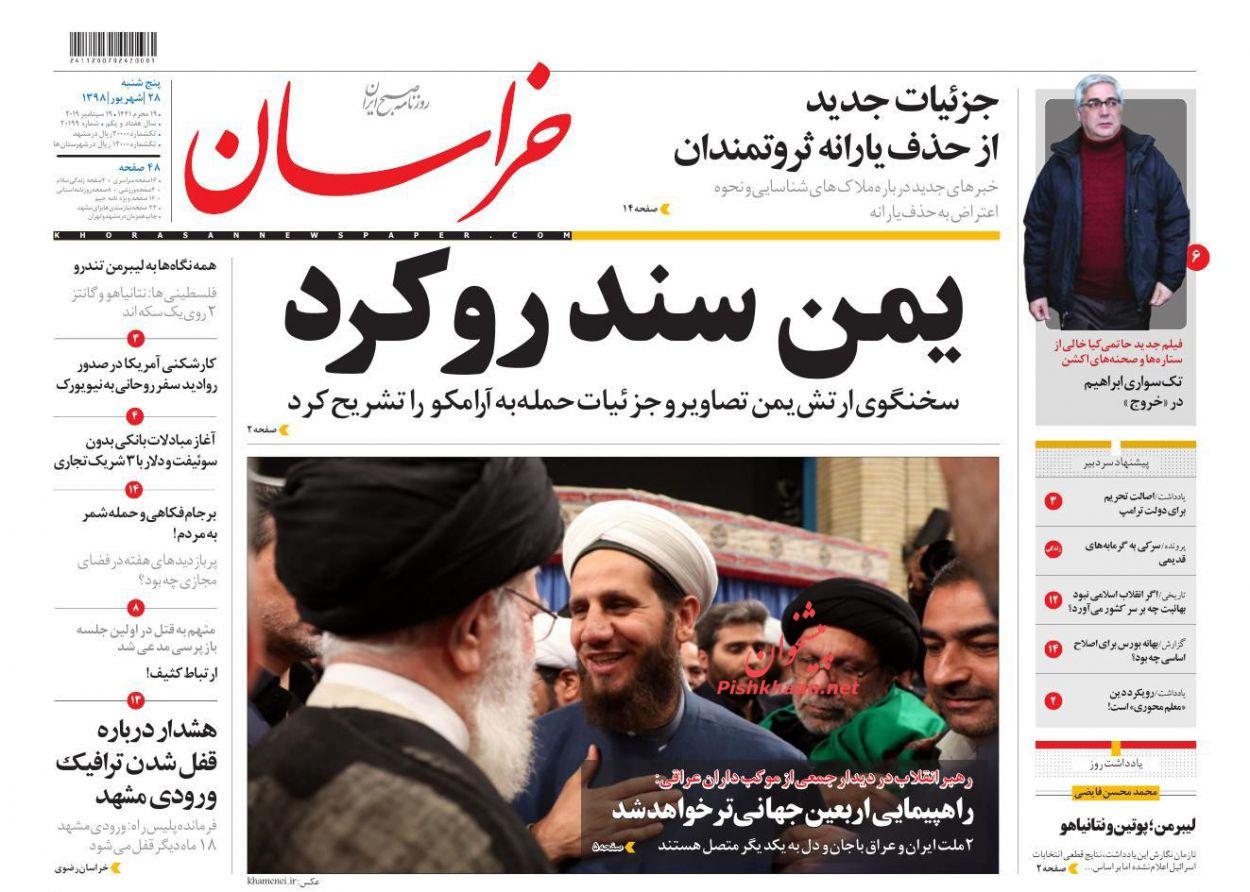 عناوین اخبار روزنامه خراسان در روز پنجشنبه ۲۸ شهريور :