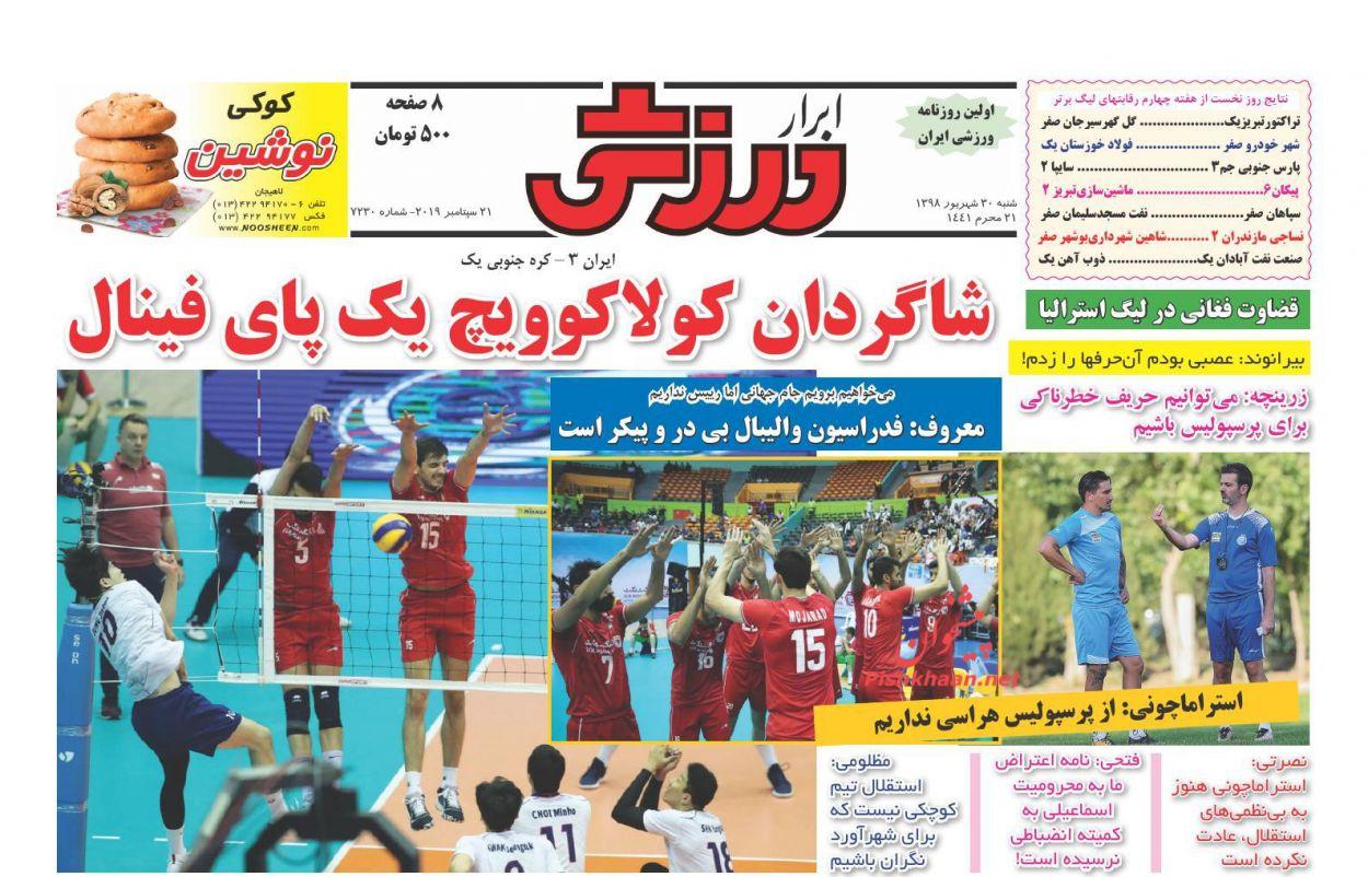 عناوین اخبار روزنامه ابرار ورزشى در روز شنبه ۳۰ شهريور :