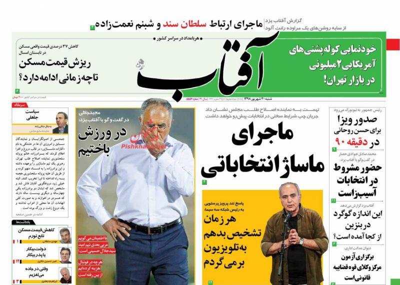 عناوین اخبار روزنامه آفتاب یزد در روز شنبه ۳۰ شهريور :