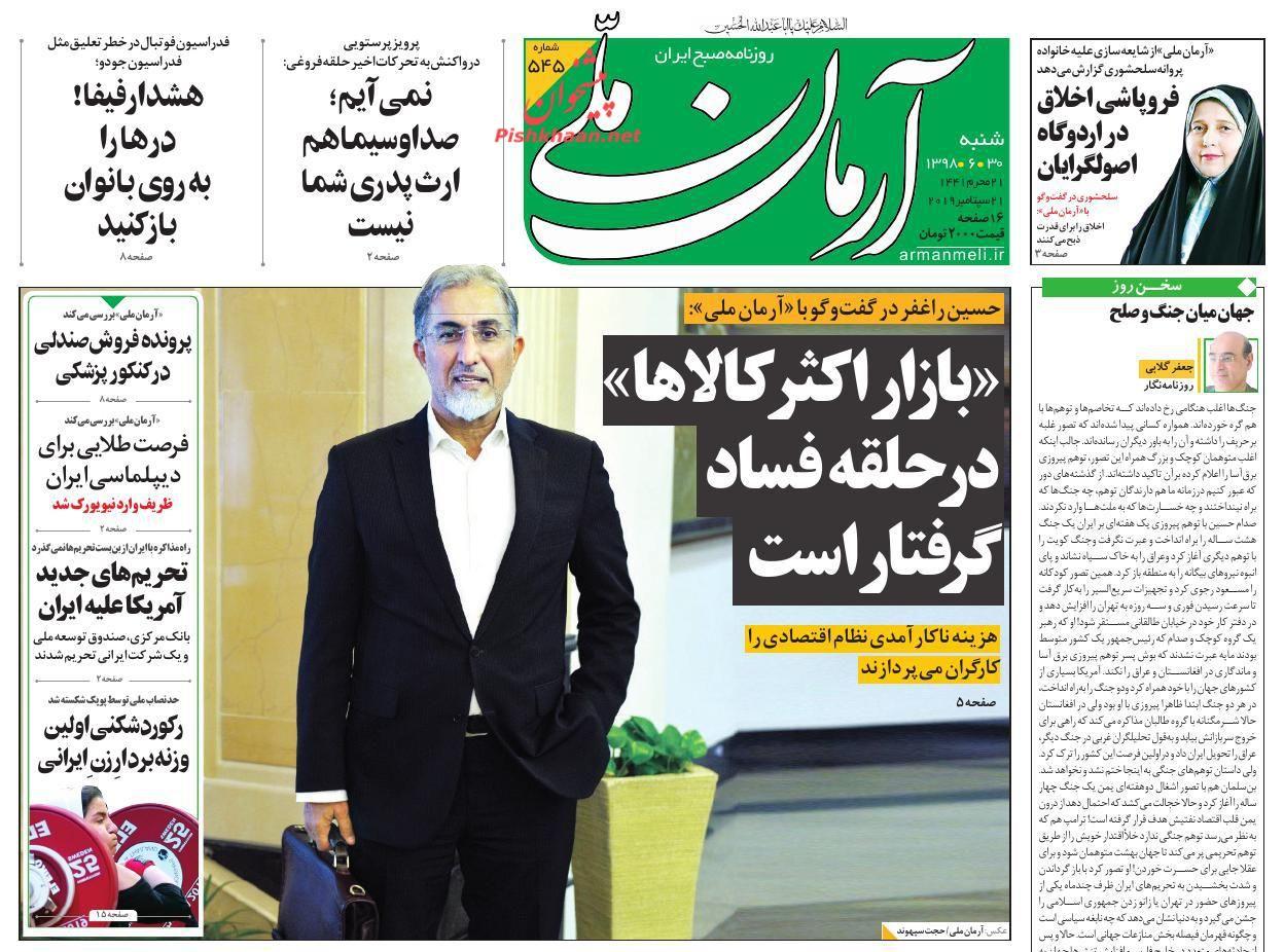 عناوین اخبار روزنامه آرمان ملی در روز شنبه ۳۰ شهريور :