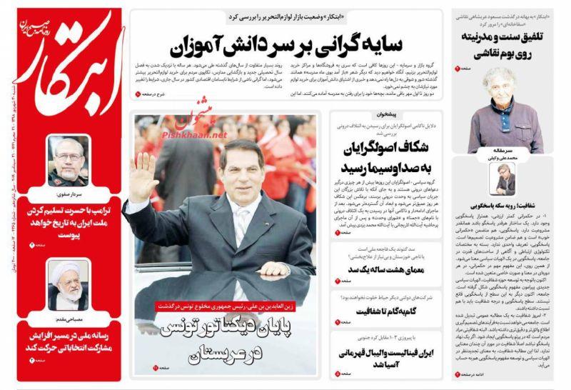عناوین اخبار روزنامه ابتکار در روز شنبه ۳۰ شهريور :
