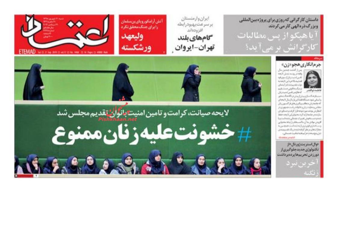 عناوین اخبار روزنامه اعتماد در روز شنبه ۳۰ شهريور :