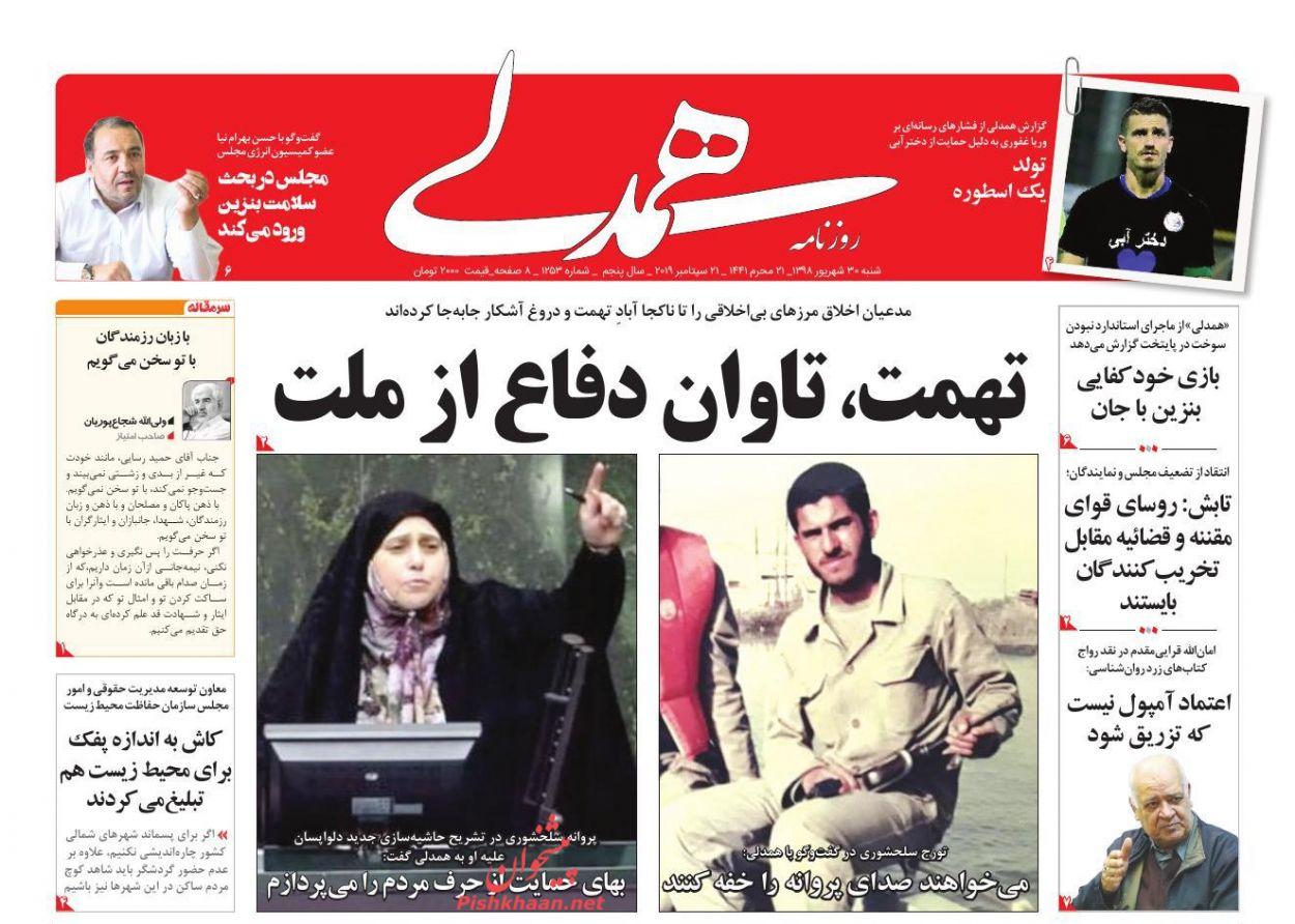 عناوین اخبار روزنامه همدلی در روز شنبه ۳۰ شهريور :