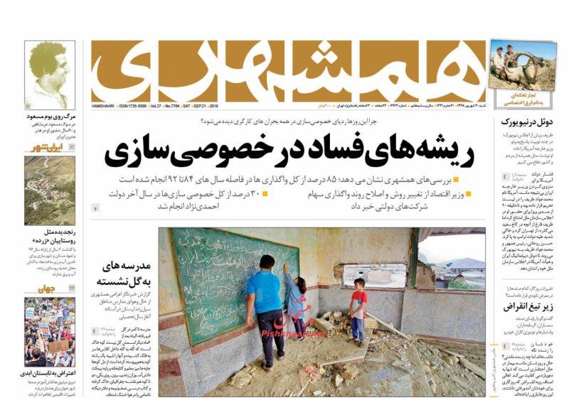 عناوین اخبار روزنامه همشهری در روز شنبه ۳۰ شهريور :