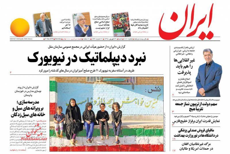 عناوین اخبار روزنامه ایران در روز شنبه ۳۰ شهريور :