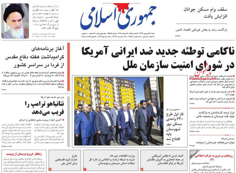 عناوین اخبار روزنامه جمهوری اسلامی در روز شنبه ۳۰ شهريور :