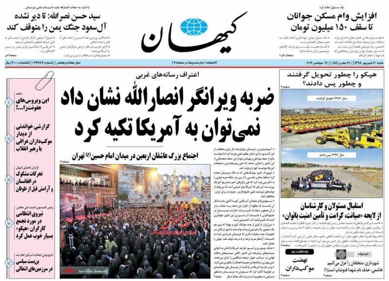 عناوین اخبار روزنامه کيهان در روز شنبه ۳۰ شهريور :