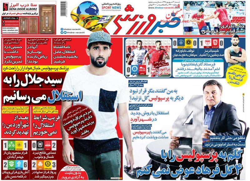 عناوین اخبار روزنامه خبر ورزشی در روز شنبه ۳۰ شهريور :