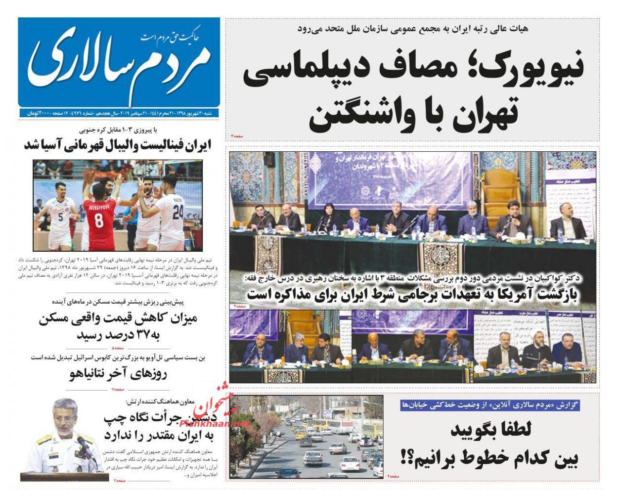 عناوین اخبار روزنامه مردم سالاری در روز شنبه ۳۰ شهريور :