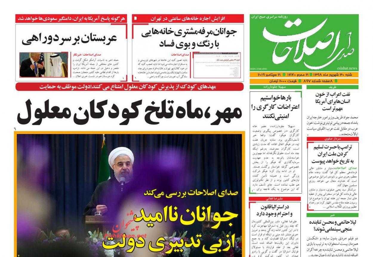 عناوین اخبار روزنامه صدای اصلاحات در روز شنبه ۳۰ شهريور :