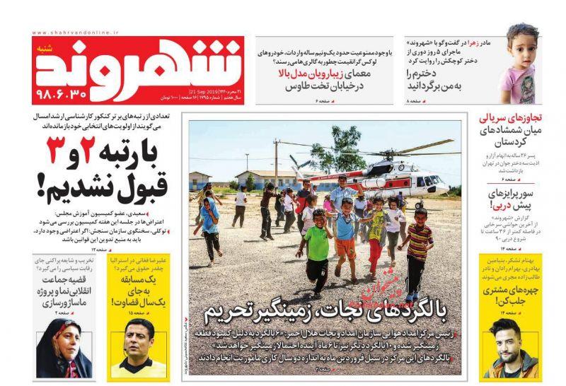 عناوین اخبار روزنامه شهروند در روز شنبه ۳۰ شهريور : صفحه ۱؛