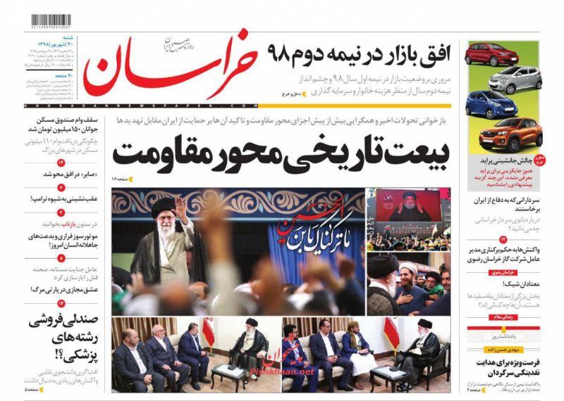 عناوین اخبار روزنامه خراسان در روز شنبه ۳۰ شهريور :