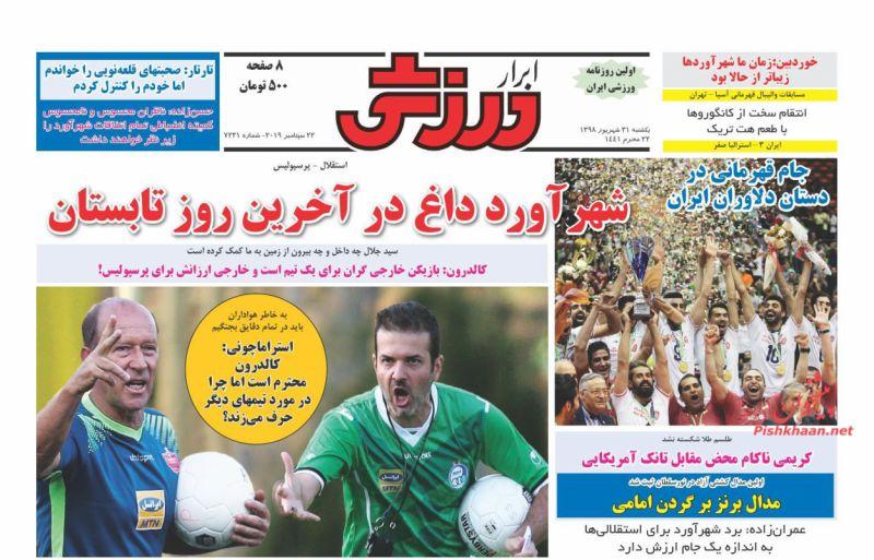عناوین اخبار روزنامه ابرار ورزشى در روز یکشنبه ۳۱ شهريور