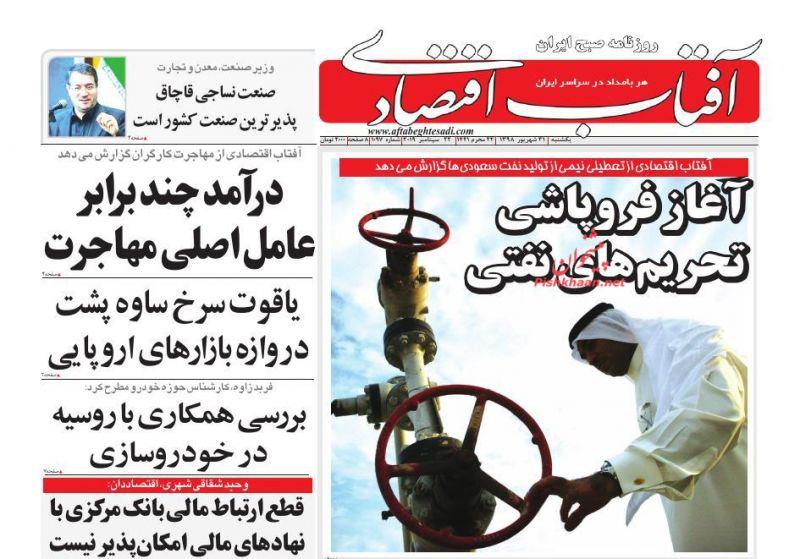 عناوین اخبار روزنامه آفتاب اقتصادی در روز یکشنبه ۳۱ شهريور :