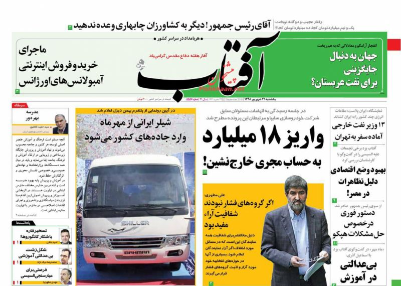 عناوین اخبار روزنامه آفتاب یزد در روز یکشنبه ۳۱ شهريور