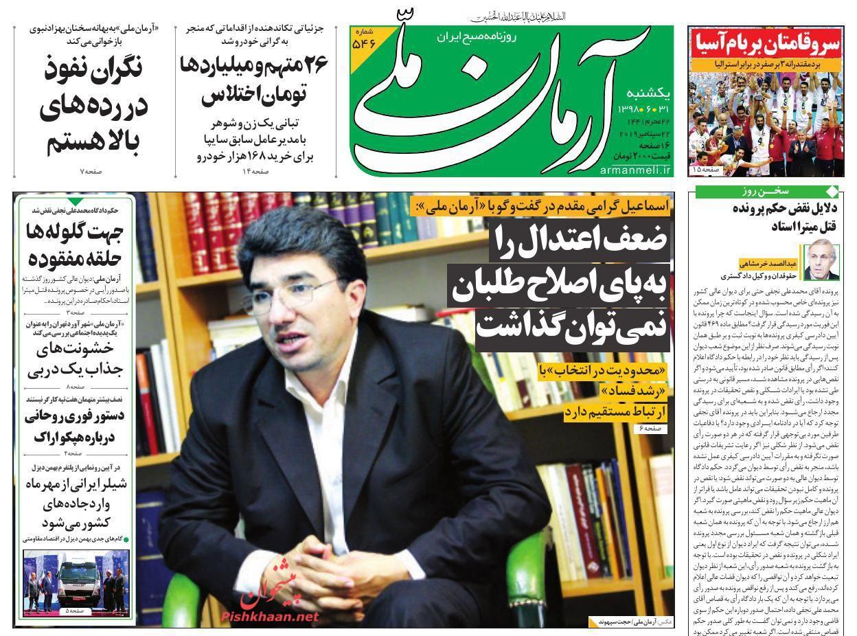عناوین اخبار روزنامه آرمان ملی در روز یکشنبه ۳۱ شهریور :