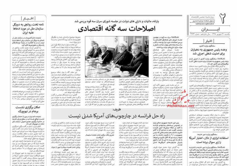 عناوین اخبار روزنامه عصر اقتصاد در روز یکشنبه ۳۱ شهريور :
