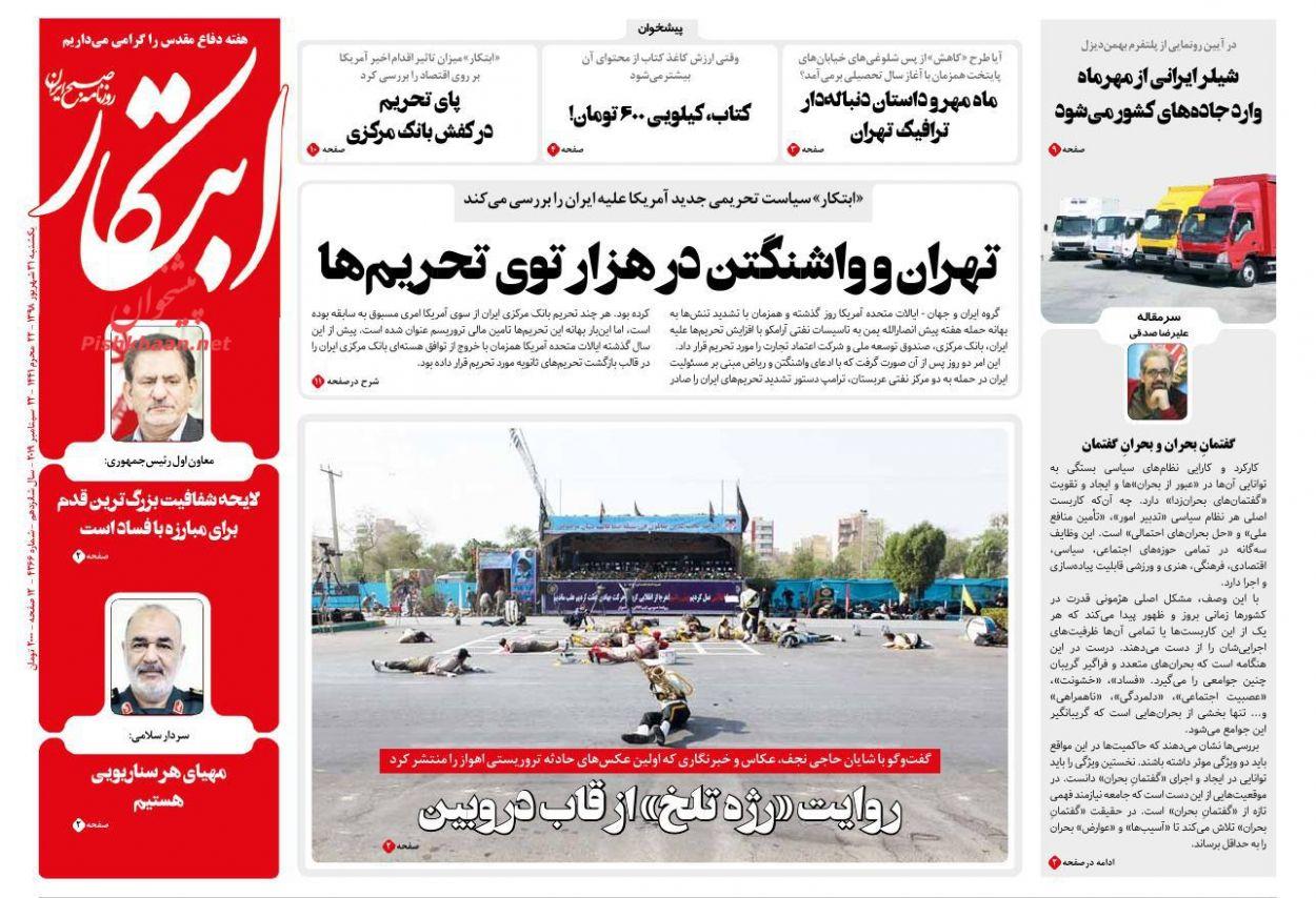 عناوین اخبار روزنامه ابتکار در روز یکشنبه ۳۱ شهریور :