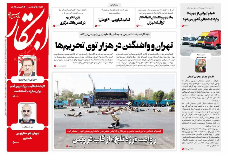 عناوین اخبار روزنامه ابتکار در روز یکشنبه ۳۱ شهريور :