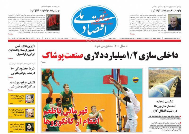 عناوین اخبار روزنامه اقتصاد ملی در روز یکشنبه ۳۱ شهريور :