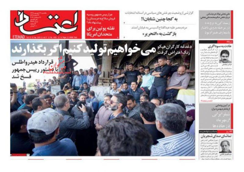 عناوین اخبار روزنامه اعتماد در روز یکشنبه ۳۱ شهريور