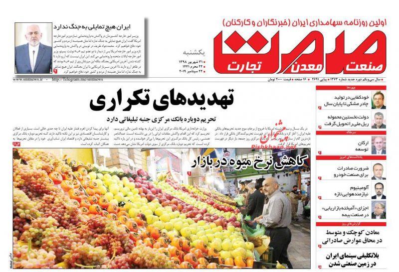 عناوین اخبار روزنامه گسترش صمت در روز یکشنبه ۳۱ شهريور :