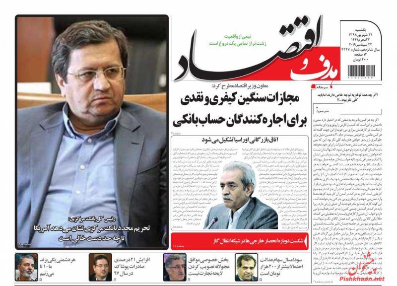 عناوین اخبار روزنامه هدف و اقتصاد در روز یکشنبه ۳۱ شهريور :