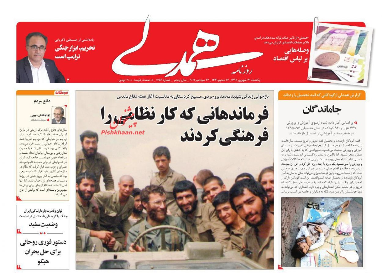 عناوین اخبار روزنامه همدلی در روز یکشنبه ۳۱ شهريور :