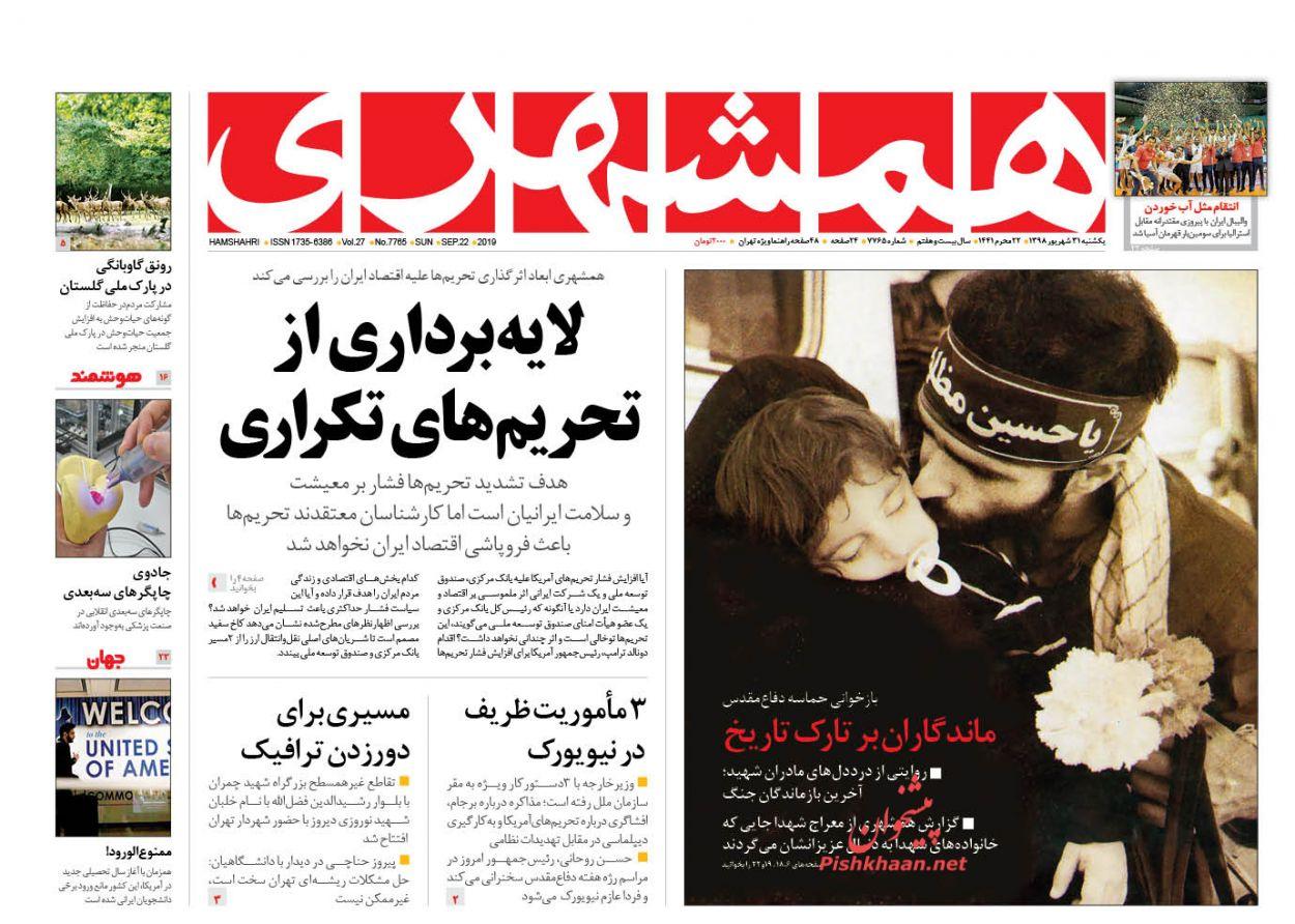 عناوین اخبار روزنامه همشهری در روز یکشنبه ۳۱ شهریور :