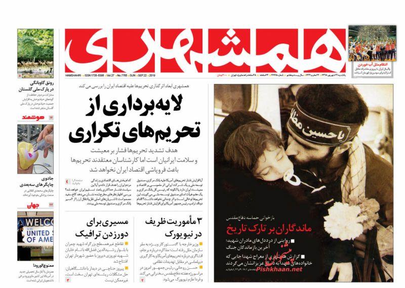 عناوین اخبار روزنامه همشهری در روز یکشنبه ۳۱ شهريور