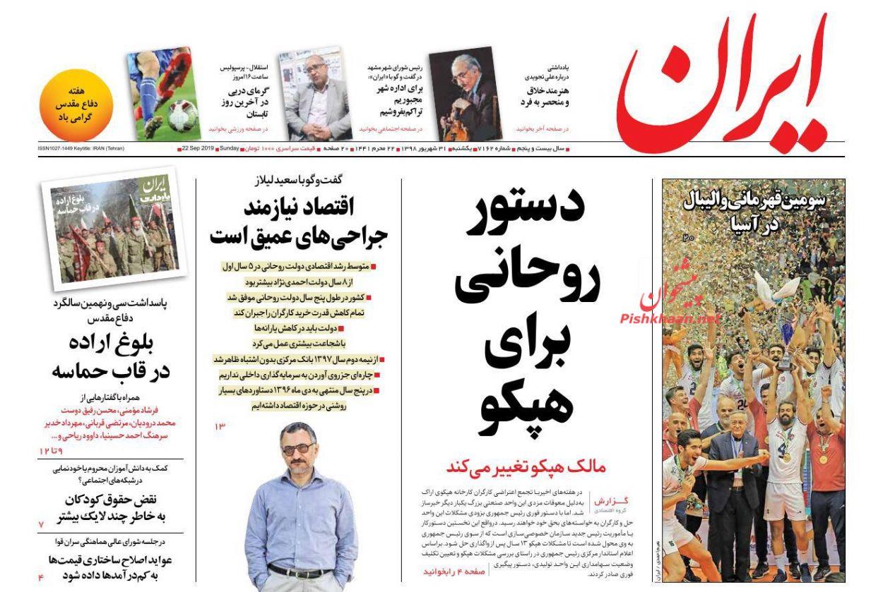 عناوین اخبار روزنامه ایران در روز یکشنبه ۳۱ شهریور :