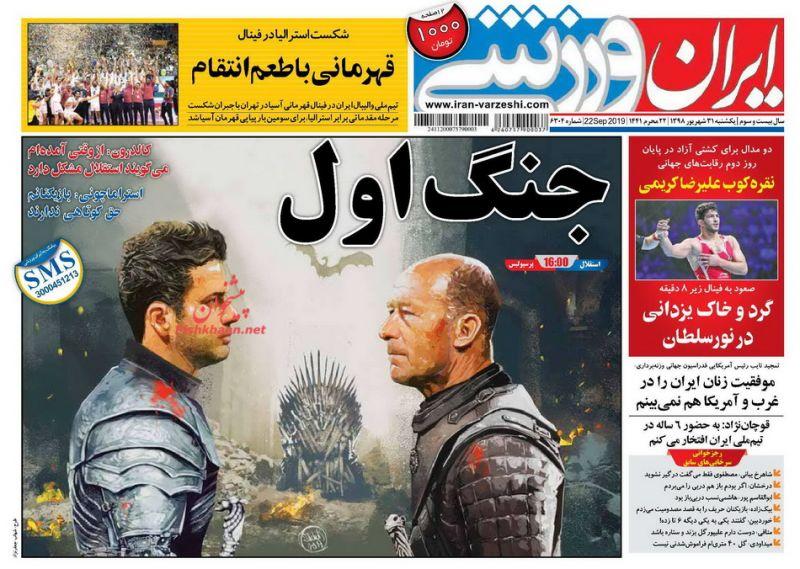 عناوین اخبار روزنامه ایران ورزشی در روز یکشنبه ۳۱ شهريور :  هر دو گران و گزاف ؛عــرش و فرش در 90 دقیقــه ؛هیـچهیـچ ؛منتظر یک شهرآورد کم گل باشید! ؛