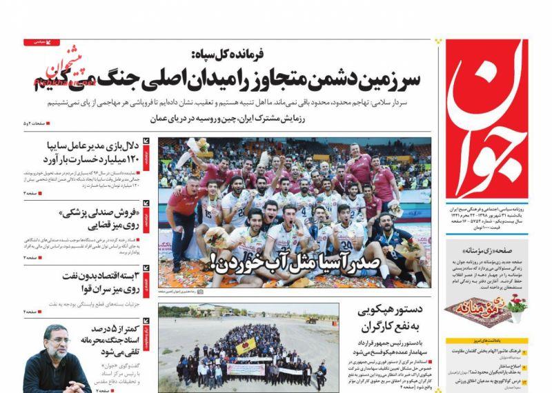 عناوین اخبار روزنامه جوان در روز یکشنبه ۳۱ شهريور