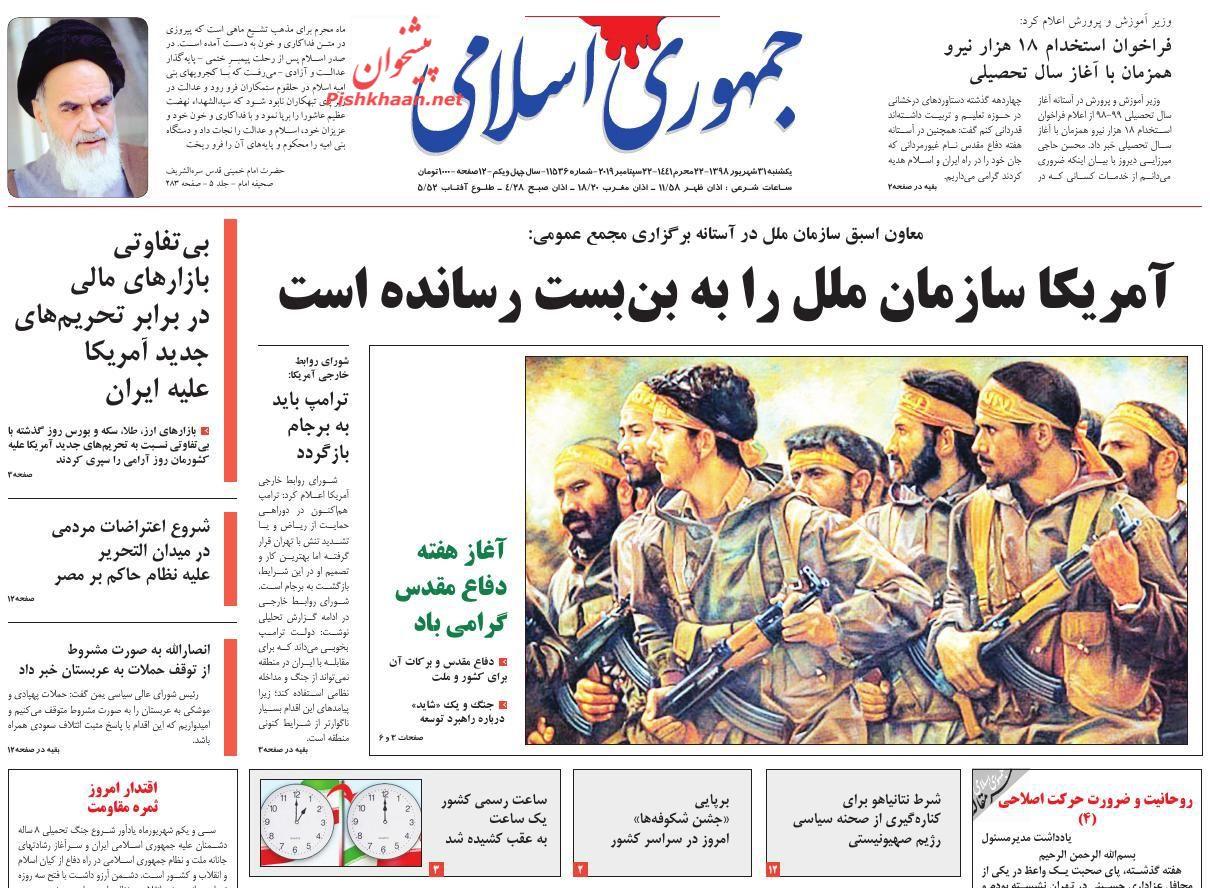 عناوین اخبار روزنامه جمهوری اسلامی در روز یکشنبه ۳۱ شهریور :