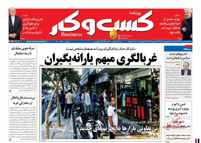 عناوین اخبار روزنامه كسب و كار در روز یکشنبه ۳۱ شهريور :