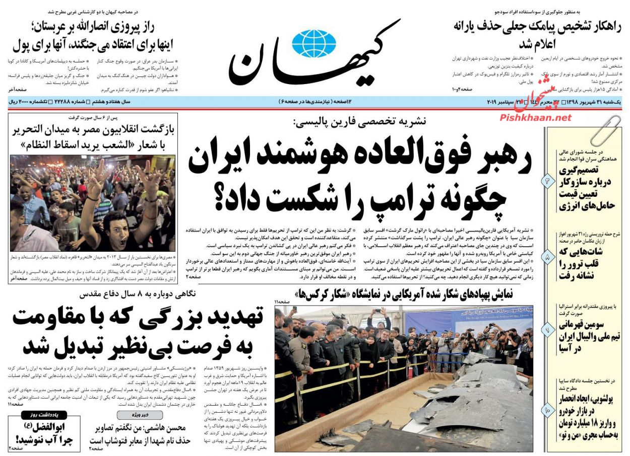 عناوین اخبار روزنامه کيهان در روز یکشنبه ۳۱ شهريور :