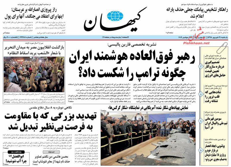 عناوین اخبار روزنامه کيهان در روز یکشنبه ۳۱ شهريور