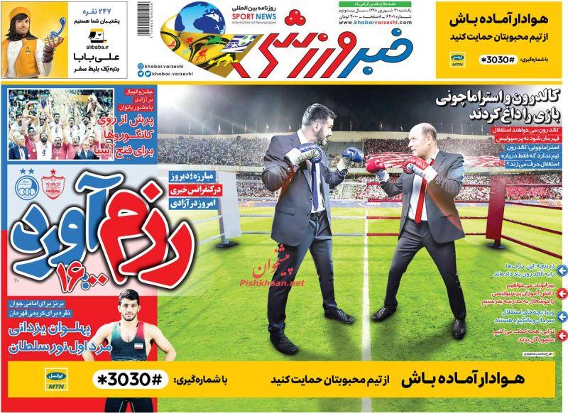 عناوین اخبار روزنامه خبر ورزشی در روز یکشنبه ۳۱ شهريور :
