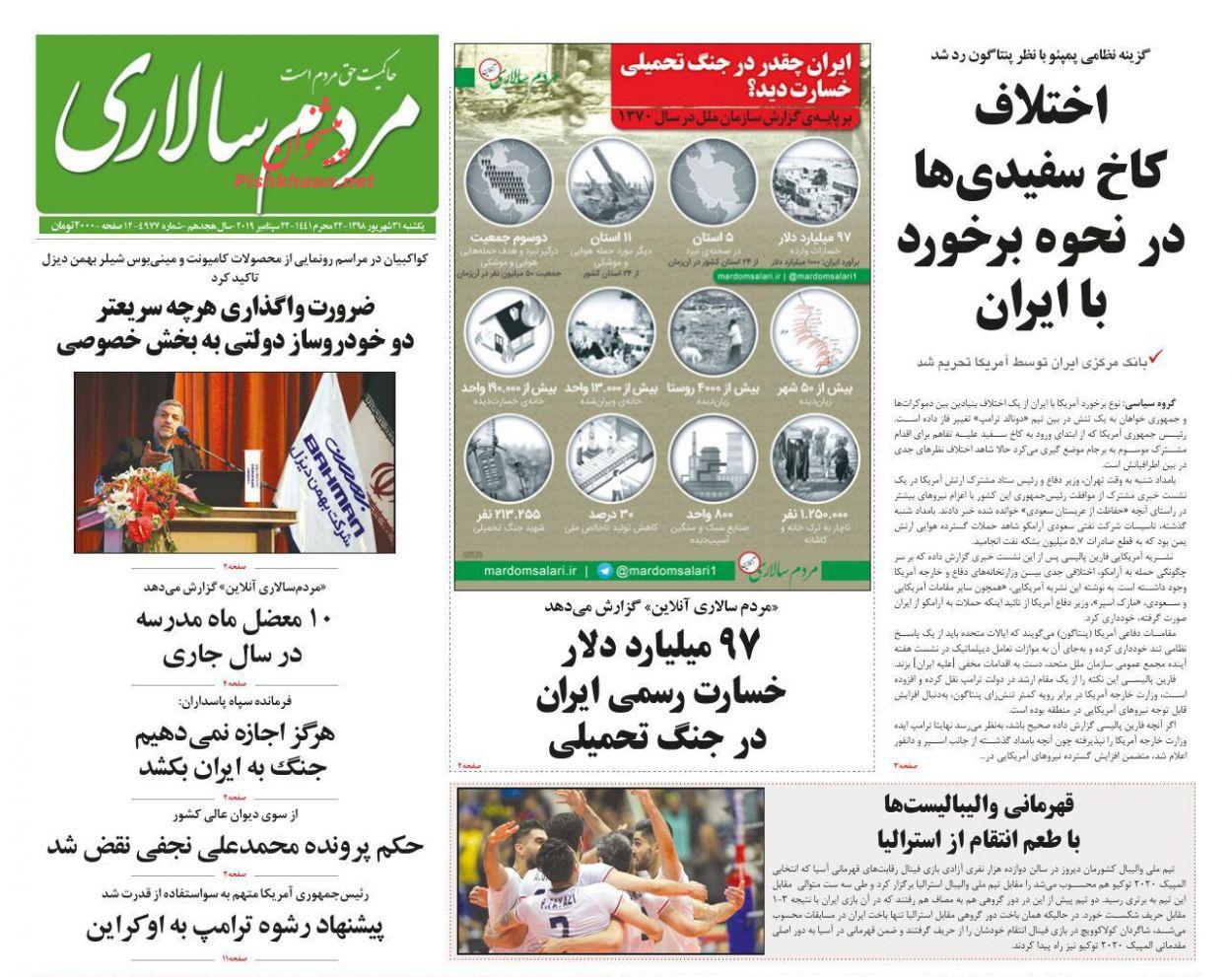 عناوین اخبار روزنامه مردم سالاری در روز یکشنبه ۳۱ شهريور :