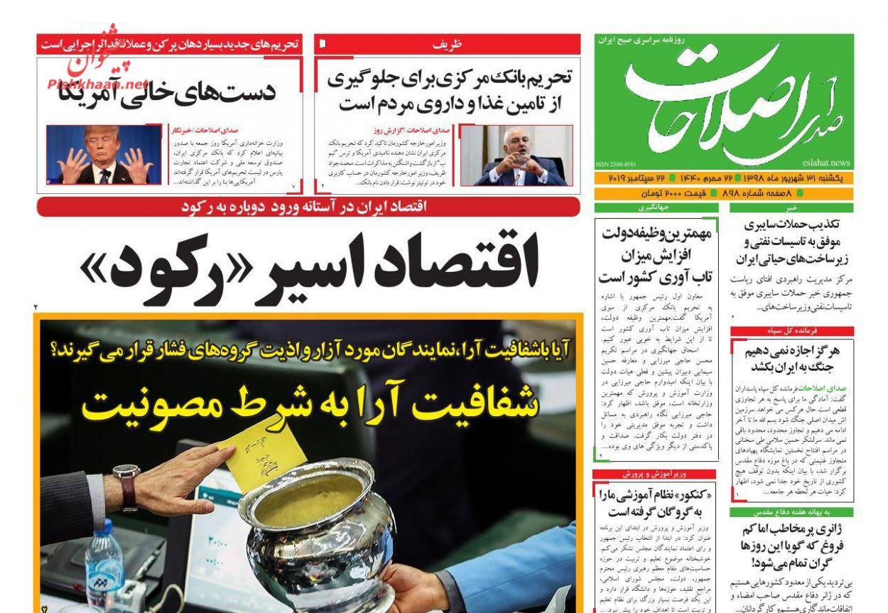 عناوین اخبار روزنامه صدای اصلاحات در روز یکشنبه ۳۱ شهريور :