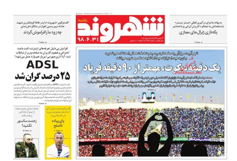 عناوین اخبار روزنامه شهروند در روز یکشنبه ۳۱ شهريور : صفحه ۱؛
