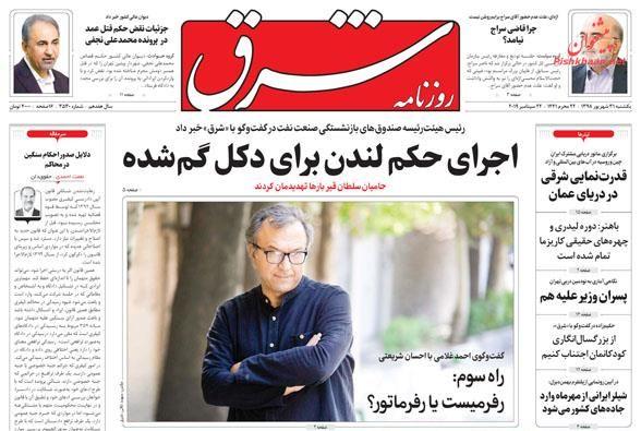 عناوین اخبار روزنامه شرق در روز یکشنبه ۳۱ شهريور