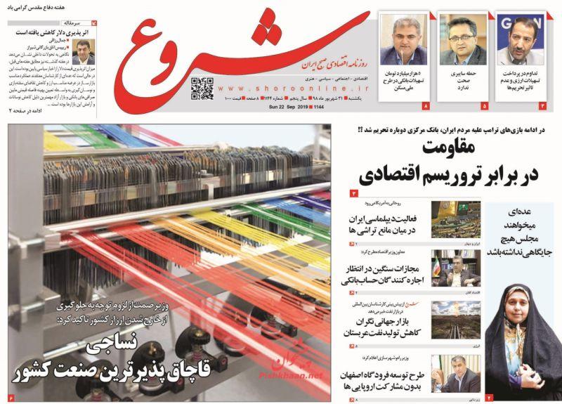 عناوین اخبار روزنامه شروع در روز یکشنبه ۳۱ شهريور :