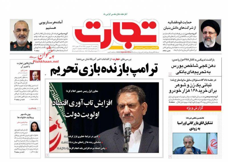 عناوین اخبار روزنامه تجارت در روز یکشنبه ۳۱ شهريور :