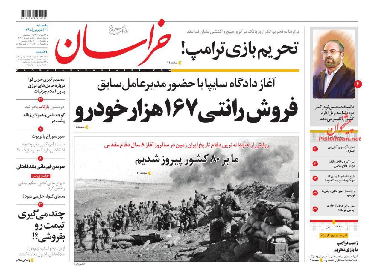 عناوین اخبار روزنامه خراسان در روز یکشنبه ۳۱ شهریور :